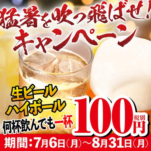 【炭VINO】無制限飲み放題1600円、本格バル料理380円~
