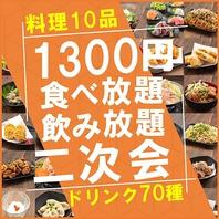 21時以降なら1300円で食べ飲み放題!!