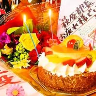 記念日☆ケーキ☆花束