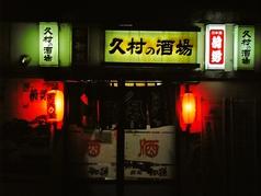 久村の酒場の写真