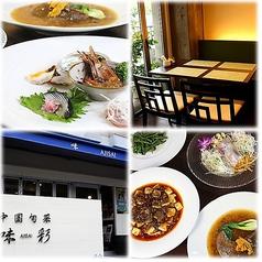 中国旬菜 味彩の写真