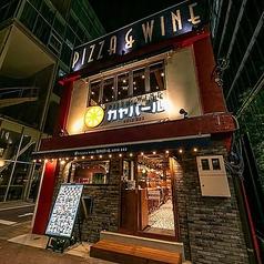 PIZZA&WINE カヤバール 田町店の写真