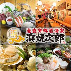浜焼次郎 池袋西口店の写真