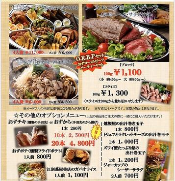 おず smoked 和 tasteのおすすめ料理1
