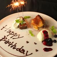 誕生日や記念日はメッセージ入りデザートをご用意(有料)