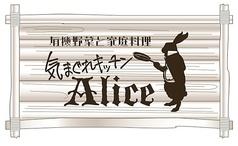 気まぐれキッチン Aliceの写真