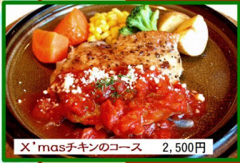 【X'mas限定】X'masディナーコース☆ X'masチキンのコース ◆2200円(税抜き)