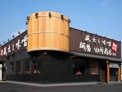 麺場 田所商店本店の写真