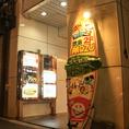 【サーフボード看板が目印!!】お店の入り口には派手な装飾のサーフボードがあります。ぜひ一度ご覧になってください♪【池袋西口/串焼き/女子会/誕生日/記念日/歓迎会/送迎会/合コン/飲み放題/ソファー/焼鳥】