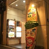 【サーフボード看板が目印!!】お店の入り口には派手な装飾のサーフボードがあります。ぜひ一度ご覧になってください♪