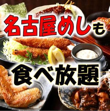 大須二丁目酒場 豊田コモスクエア店のおすすめ料理1