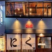 広島ホルモン たれ焼肉 肉匣 ニクバコ 中町店の雰囲気3