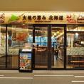 新宿のランドマークゴジラビルの1階です♪現在、期間限定で19時迄のご注文に限り、生ビール&ハイボールやワイン、焼酎も対象で290円になるハッピーアワー実施中☆この機会に是非ご利用下さい!