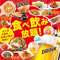 金の蔵 きんくら酒場 大井町東口駅前店の写真