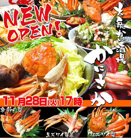 【11/28 OPEN予定!】カニ・海鮮専門店!忘年会・新年会は【かにさか】におまかせ☆