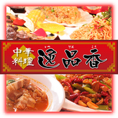 中華料理 逸品香 ごはん,レストラン,居酒屋,グルメスポットのグルメ