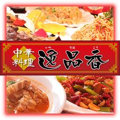 中華料理 逸品香の写真