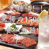 焼肉 赤牛肉次郎のおすすめ料理2