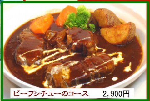 【X'mas限定】X'masディナーコース★ とろとろビーフシチューのコース ◆2700円(税抜き)