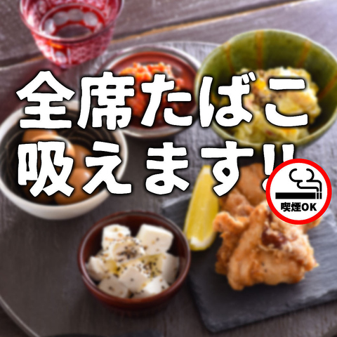 札幌駅北口でお得に飲むなら山の猿で!金・祝前除く毎日◎120分飲み放題が1078円