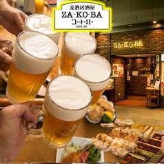 麦酒居酒屋 ZA・KO・BA 三宮店の写真