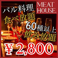 ミートハウス 東京ドーム前店のコース写真