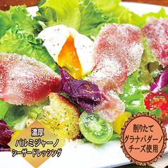 北海道産生ハム東京都半熟卵のご馳走シーザーサラダ