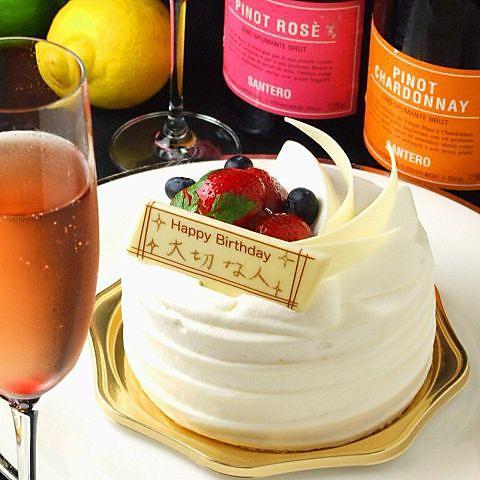 【誕生日☆記念日に】お祝いサプライズ承ります♪