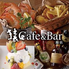 猿Cafe&BAR 錦店の写真