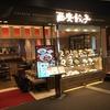 西安餃子 テラスモール湘南店の写真