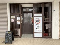 中村屋の写真