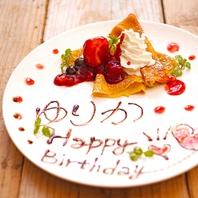 誕生日・記念日に☆特製デザートプレート