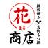 鉄板焼き 名物もつ鍋 花○商店のロゴ