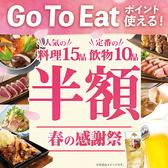 かまどか 千葉店のおすすめ料理3