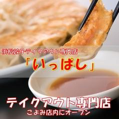 串こよみ三代目 諸江店のおすすめ料理1