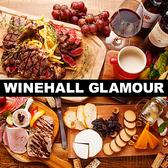 ワインホールグラマー WINEHALL GLAMOUR 池袋 呉市のグルメ