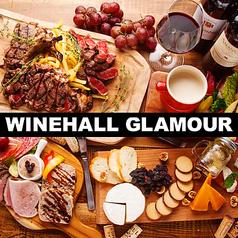 ワインホールグラマー WINEHALL GLAMOUR 田町の写真