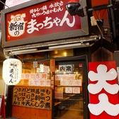 新宿のまっちゃんの雰囲気3