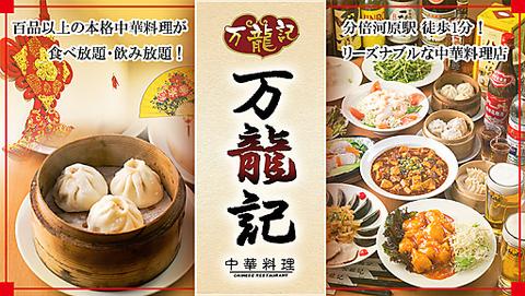 オーダー式 本格中華食べ放題 万龍記-MANRYUKI-