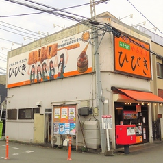 やきとりひびき 川越市駅前店の雰囲気1
