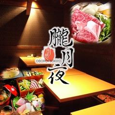 朧月夜 名古屋 名駅店の写真