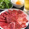 俺たちの焼肉屋 横綱 仙台のおすすめポイント2