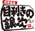 目利きの銀次 新宿西口大ガード店のロゴ