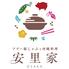 アグー豚しゃぶと沖縄料理 安里家 OSAKAのロゴ