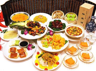 湘南菊華大飯店のおすすめ料理1
