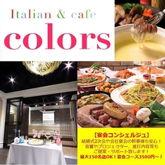Italian&cafe colorsの写真