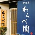 東新潟駅前徒歩5分!
