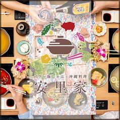 アグー豚しゃぶと沖縄料理 安里家 OSAKAの写真