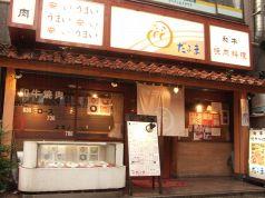 和牛焼肉 だるまの画像