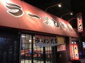 ラーメン大吉 茨木店 大阪のグルメ